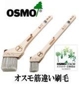 OSMO オスモ筋違い刷毛 【送料別】