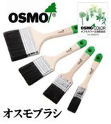 OSMO オスモブラシ 【送料別】
