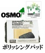 OSMO オスモポリッシングパッド 【送料別】