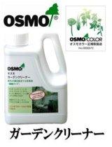 OSMO オスモ ガーデンクリーナー 1リットル 【送料別】