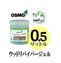 画像1: OSMO オスモ ウッドリバイバージェル 0.5リットル 【送料別】