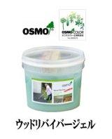 OSMO オスモ ウッドリバイバージェル 【送料無料!!】