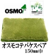 OSMO オスモ コテバケスペア 150ミリ巾 【送料別】