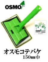 OSMO オスモ コテバケ 150ミリ巾 【送料別】