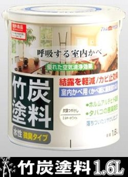 画像1: アトムハウスペイント 竹炭塗料(水性・室内かべ用つや消し塗料) 1.6L