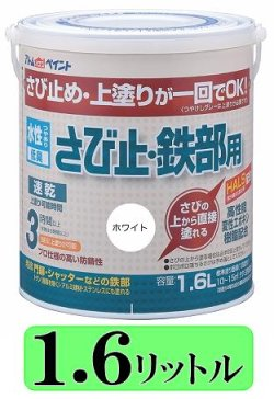 画像1: アトムハウスペイント 水性さび止・鉄部用(上塗り兼用水性カラーさび止め塗料) 1.6L