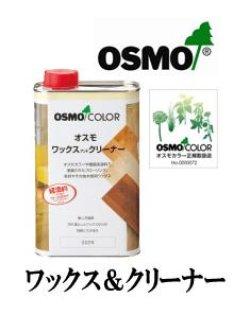 画像1: OSMO オスモ ワックス&クリーナー 【送料無料!!】