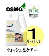 OSMO オスモ ウォッシュ&ケアー 1リットル 【送料別】