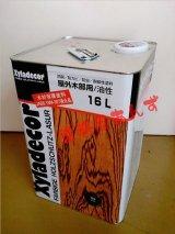 【業務用】大阪ガスケミカル キシラデコール 16リットル缶 【送料無料】