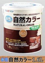 アトムハウスペイント 水性 アトム自然カラー(屋内外木部用 自然塗料) 1.6L