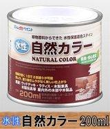 アトムハウスペイント 水性 アトム自然カラー(屋内外木部用 自然塗料) 200ml