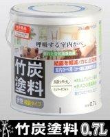 アトムハウスペイント 竹炭塗料(水性・室内かべ用つや消し塗料) 0.7L