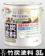 アトムハウスペイント 竹炭塗料(水性・室内かべ用つや消し塗料) 3L