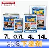 アトムハウスペイント 水性下塗剤(シーラー) 0.7L ・ 4L ・ 7L ・ 14L