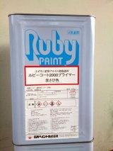 【送料無料】石川ペイント ルビーコート2000プライマー 16kg 一液変性エポキシさび止め【業務用】