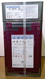 【業務用】ALESCO 関西ペイント エポマリンJW 18kgセット【送料無料】