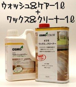画像1: OSMO オスモ ウォッシュ&ケアー1L+ワックス&クリーナー1L セット【送料無料!!】