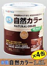 アトムハウスペイント 水性 アトム自然カラー(屋内外木部用 自然塗料) 6.4L(1.6L×同色4缶)セット 【送料無料】