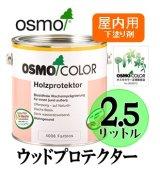 OSMO オスモカラー #4006 ウッドプロテクター(下塗り剤) 2.5リットル缶 【送料無料!!】