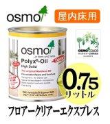 OSMO オスモカラー フロアークリアーエクスプレス(透明・2〜3分ツヤ有り/ツヤ消し) 0.75リットル缶 【送料無料!!】
