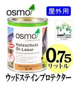 OSMO オスモカラー ウッドステインプロテクター(国土交通省/公共建築工事標準仕様書WP塗り適合) 0.75リットル缶 【送料別】