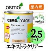 OSMO オスモカラー #1101 エキストラクリアー(透明・ツヤ消し) 2.5リットル缶 【送料無料!!】