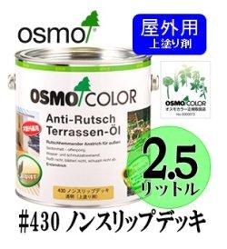 画像1: OSMO オスモカラー #430 ノンスリップデッキ(上塗り剤) 2.5リットル缶 【送料無料!!】
