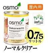 OSMO オスモカラー #3101 ノーマルクリアー(透明・3分ツヤ有り) 0.75リットル缶 【送料無料!!】