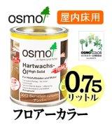 OSMO オスモカラー フロアーカラー(木目を活かした着色仕上げ) 0.75リットル缶 【送料無料!!】