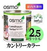 OSMO オスモカラー カントリーカラー(塗りつぶし仕上げ) 2.5リットル缶 【送料無料!!】