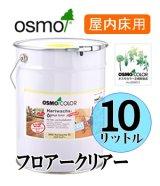 OSMO オスモカラー フロアークリアー(透明・3分ツヤ有り/ツヤ消し) 10リットル缶 【送料無料!!】