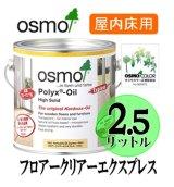 OSMO オスモカラー フロアークリアーエクスプレス(透明・2〜3分ツヤ有り/ツヤ消し) 2.5リットル缶 【送料無料!!】