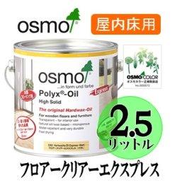 画像1: OSMO オスモカラー フロアークリアーエクスプレス(透明・2〜3分ツヤ有り/ツヤ消し) 2.5リットル缶 【送料無料!!】