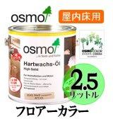 OSMO オスモカラー フロアーカラー(木目を活かした着色仕上げ) 2.5リットル缶 【送料無料!!】