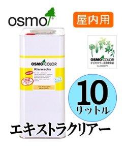 画像1: OSMO オスモカラー #1101 エキストラクリアー(透明・ツヤ消し) 10リットル缶 【送料無料!!】