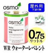 OSMO オスモカラー WR ウォーターレペレント(下塗り剤) 0.75リットル缶 【送料別】