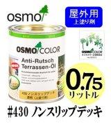 OSMO オスモカラー #430 ノンスリップデッキ(上塗り剤) 0.75リットル缶 【送料別】