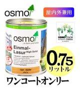 OSMO オスモカラー ワンコートオンリー(半透明着色ツヤ消し仕上げ) 0.75リットル缶 【送料無料!!】