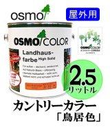 OSMO オスモカラー カントリーカラー「鳥居色」 2.5リットル缶 【送料無料!!】