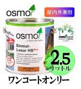 OSMO オスモカラー ワンコートオンリー(半透明着色ツヤ消し仕上げ) 2.5リットル缶 【送料無料!!】
