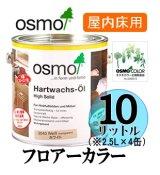 OSMO オスモカラー フロアーカラー(木目を活かした着色仕上げ) 10リットル(2.5リットル×同色4缶)セット 【送料無料!!】