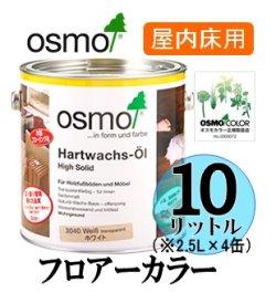 画像1: OSMO オスモカラー フロアーカラー(木目を活かした着色仕上げ) 10リットル(2.5リットル×同色4缶)セット 【送料無料!!】