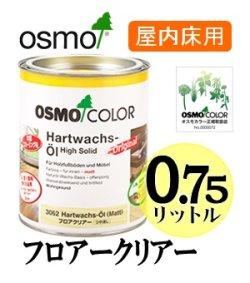 画像1: OSMO オスモカラー フロアークリアー(透明・3分ツヤ有り/ツヤ消し) 0.75リットル缶 【送料無料!!】