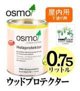 OSMO オスモカラー #4006 ウッドプロテクター(下塗り剤) 0.75リットル缶 【送料別】