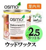 OSMO オスモカラー ウッドワックス(木目を活かした着色仕上げ) 2.5リットル缶 【送料無料!!】