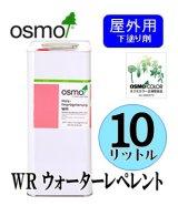 OSMO オスモカラー WR ウォーターレペレント(下塗り剤) 10リットル缶 【送料無料!!】