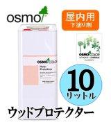 OSMO オスモカラー #4006 ウッドプロテクター(下塗り剤) 10リットル缶 【送料無料!!】