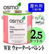 OSMO オスモカラー WR ウォーターレペレント(下塗り剤) 2.5リットル缶 【送料無料!!】