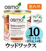 OSMO オスモカラー ウッドワックス(木目を活かした着色仕上げ) 10リットル(2.5リットル×同色4缶)セット 【送料無料!!】