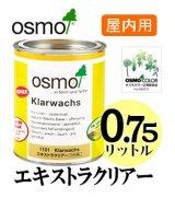 OSMO オスモカラー #1101 エキストラクリアー(透明・ツヤ消し) 0.75リットル缶 【送料別】